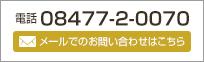 電話番号 08477-2-0070 メールはこちら