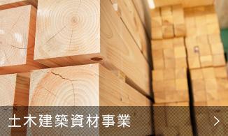 土木建設資材事業